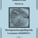 """Методическое руководство к Системе """"Лабиринт"""""""