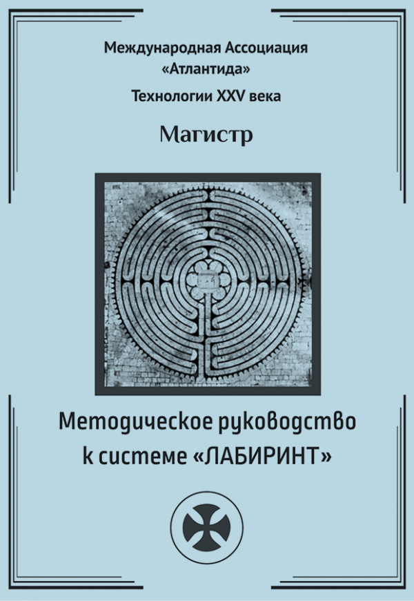 Metod Labirint