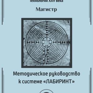 """Методическое руководство к Системе """"Лабиринт"""" цветное"""