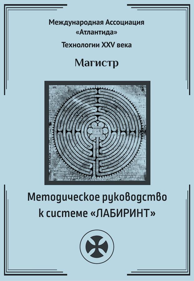 Методическое руководство к Системе «Лабиринт»