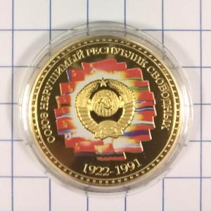 №a75 Монета «Союз»