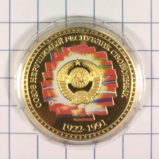 "№a075 Монета ""Союз"""