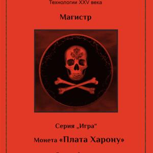 """Методическое руководство к Монете """"Плата Харону"""""""