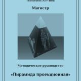 """Методическое руководство """"Пирамида проекционная"""""""