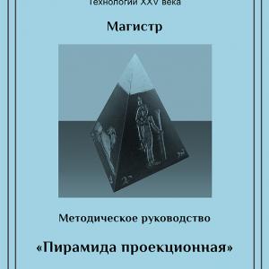 Методическое руководство «Пирамида проекционная»
