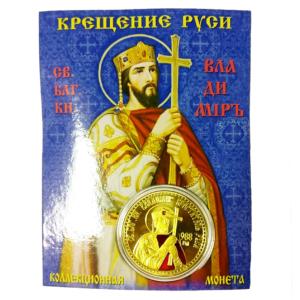 №a0133 Монета Крещение Руси
