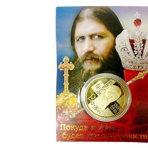 №a132 Монета Распутин — защитник Короны