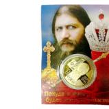 №a136 Монета Распутин Эгрегор Колдунов
