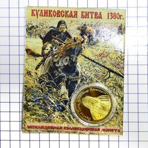 №a0150 Монета Духовное продвижение