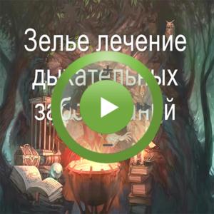 Видеозаклинание «Лечение дыхательных заболеваний» для прибора Гекс-1