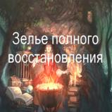 """Видеозаклинание """"Полное восстановление"""""""