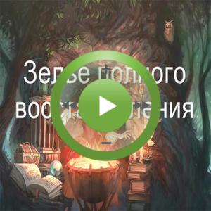 Видеозаклинание «Полное восстановление» для прибора Гекс-1