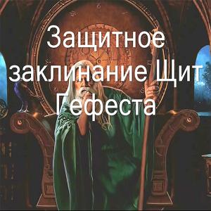 Видеозаклинание «Щит Гефеста» версия 2