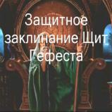 """Видеозаклинание """"Щит Гефеста"""" версия 2"""