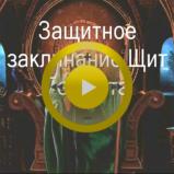 Видеозаклинание «Щит Гефеста2» для прибора Гекс-1