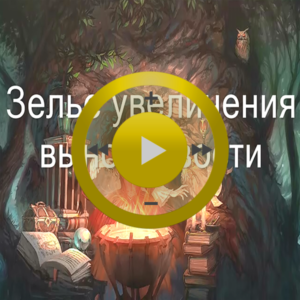 Видеозаклинание «Выносливость» для прибора Гекс-1