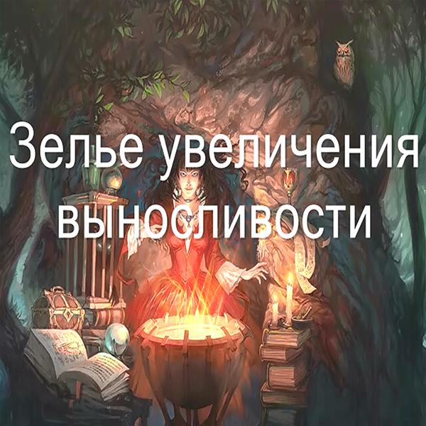 Видеозаклинание «Выносливость»