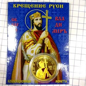 №a187 Монета Крещение Руси