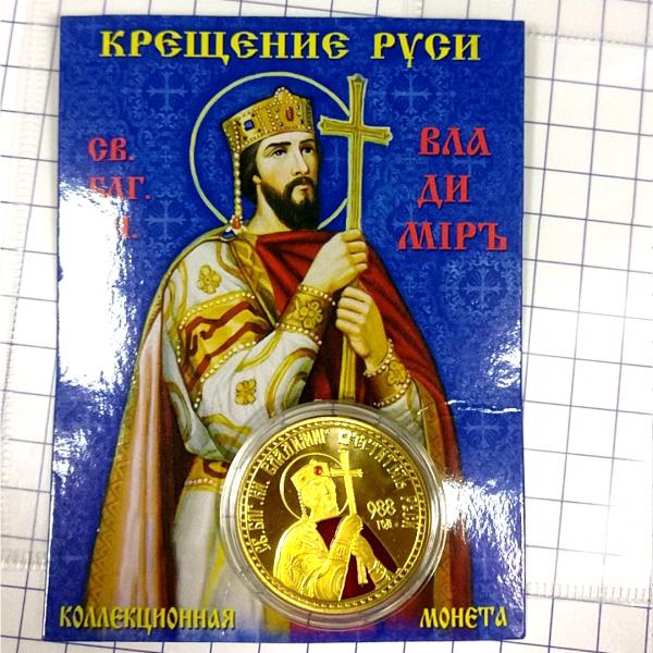 Moneta Kreshenie 2