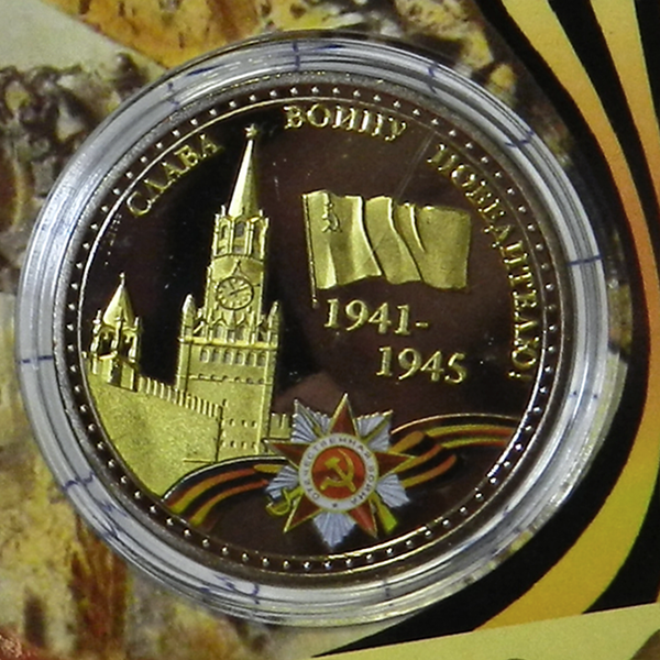 Moneta Pobeda 2