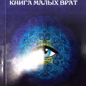Серия Игра. Книга Малых Врат