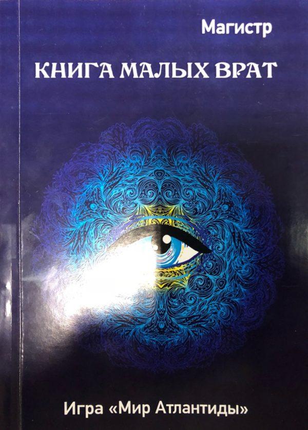 Kniga Malyh Vrat 1