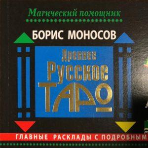 Древнее Русское ТАРО