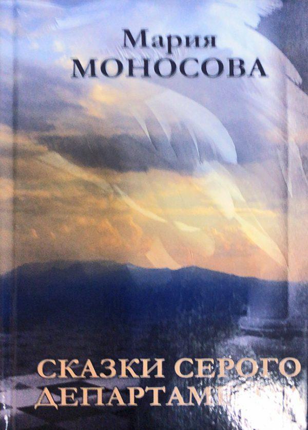 Mmonosova Skazki Serogo Dep