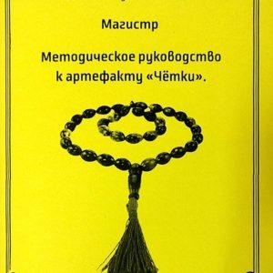 """Серия """"Игра"""". Методическое руководство к артефакту """"Четки"""""""