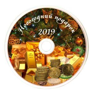 Диск-артефакт Новогодний подарок 2019г.