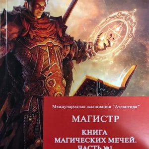 022. Книга Магических Мечей. Часть 1