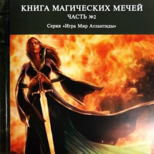024. Книга Магических Мечей. Часть 2