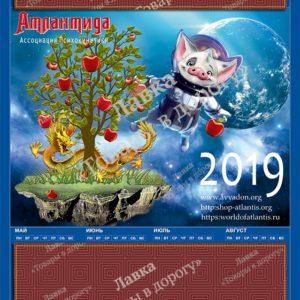 Календарь Атлантида 2019 г. большой