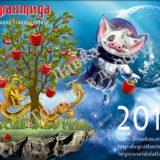 Календарь карманный Атлантида 2019 г.