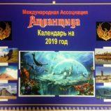 Календарь настенный Атлантида 2019г.