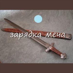 3.1.2. Зарядка меча