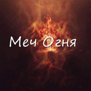 1.1.1.6. Меч огня