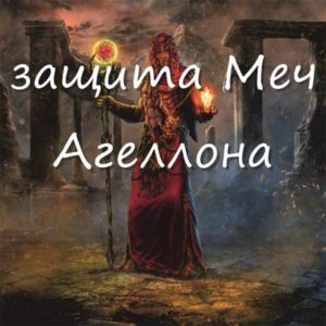 1124. Меч Аггелона