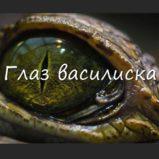 1127. Глаз Василиска