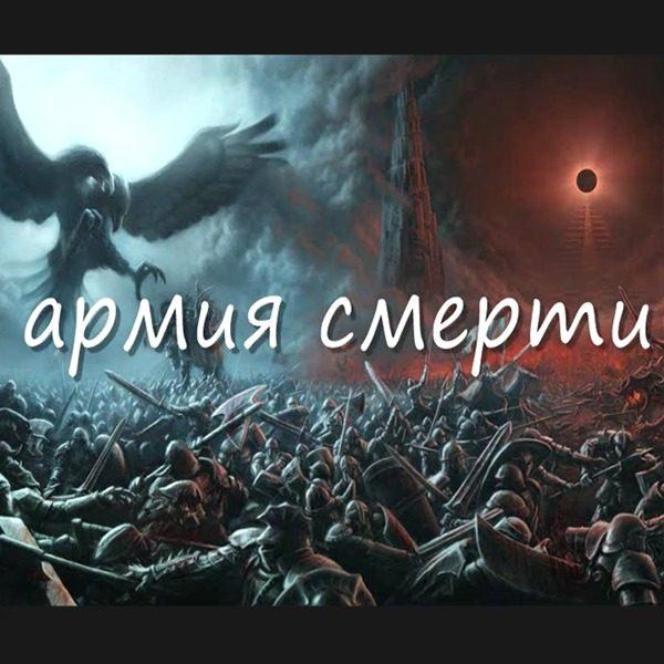 123 Armiya Smerti