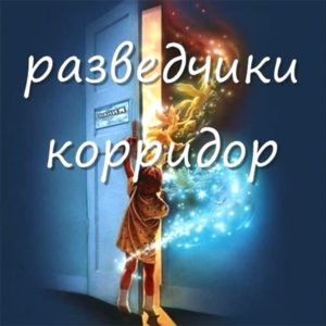 1.5.1. Разведчики корридор