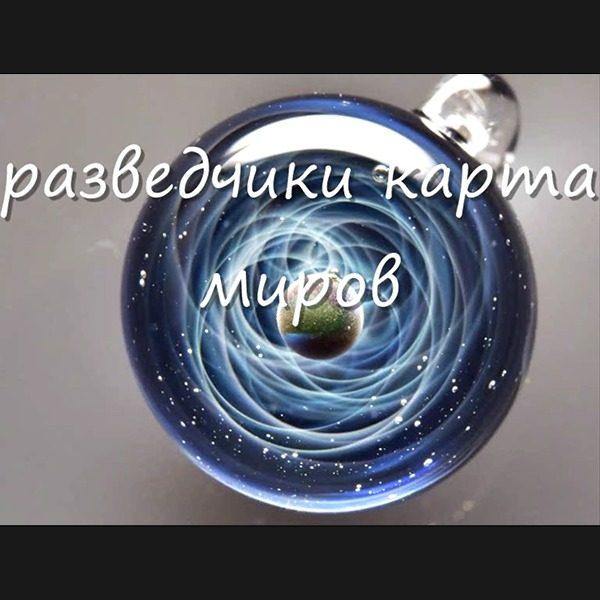 152 Razvedchiki Karta Mirov