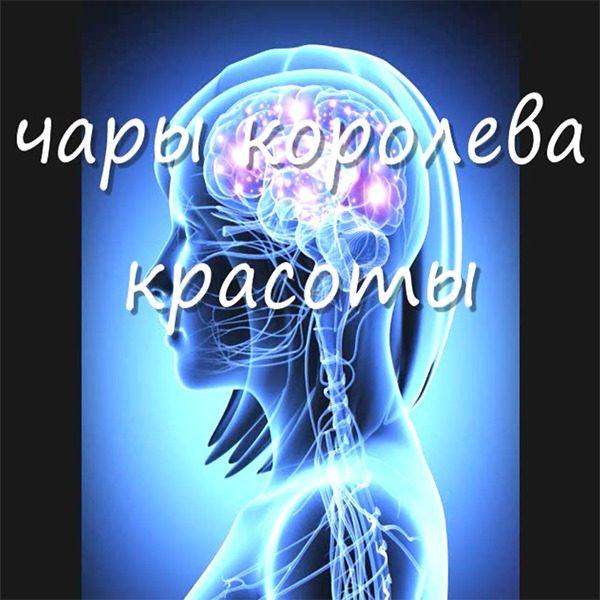 243 Chary Koroleva Krasoty