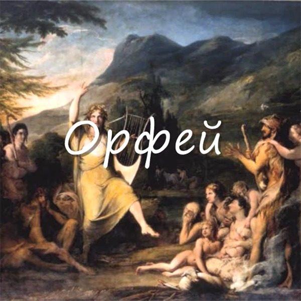 253 Orfej