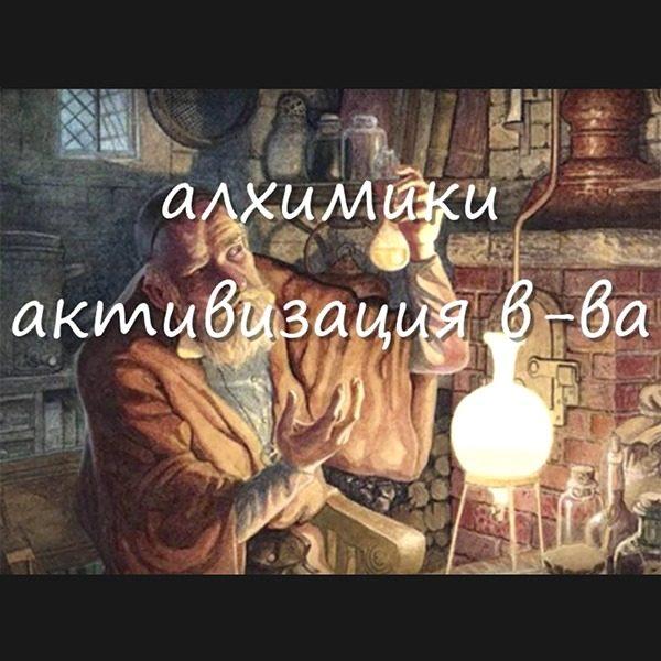 3 3 1 Alhimiki Aktivizaciya V Va