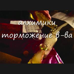 3.3.2. Алхимики Торможение вещества
