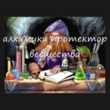 3.3.3. Алхимики Протектор вещества