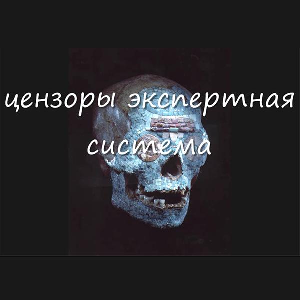 321 Cenzory Ehkspertnaya Sistema
