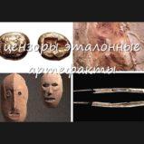 3.2.2. Цензоры Эталонные артефакты
