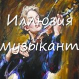3.4.1. Иллюзия Музыканты